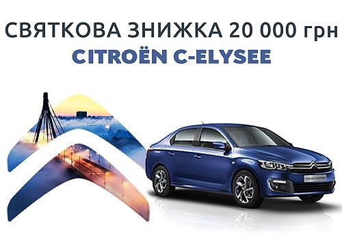 На CITROEN C-Elysée действует скидка -20000 грн. на автомобили со склада в Украине