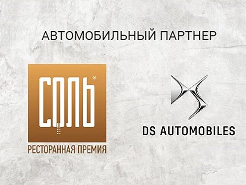 Вкус роскоши: бренд DS Automobiles – партнер национальной ресторанной премии «Соль»