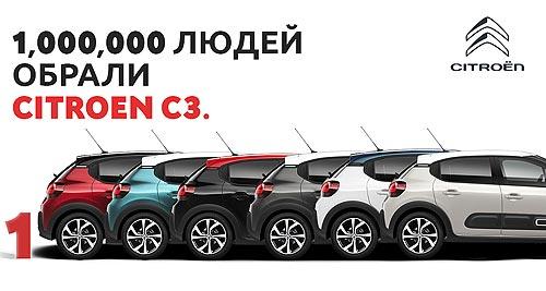 Продажи нового CITROEN C3 уже превысили 1 млн. автомобилей