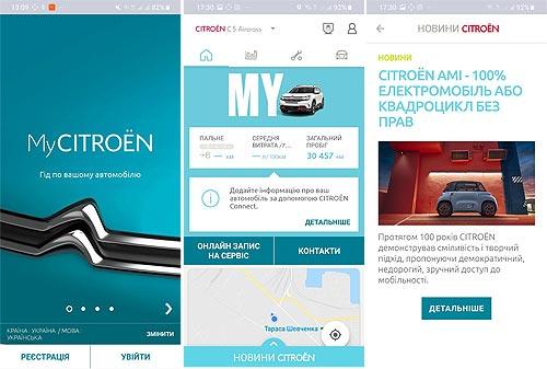 В Украине теперь доступно приложение «MyCitroen» - Citroen