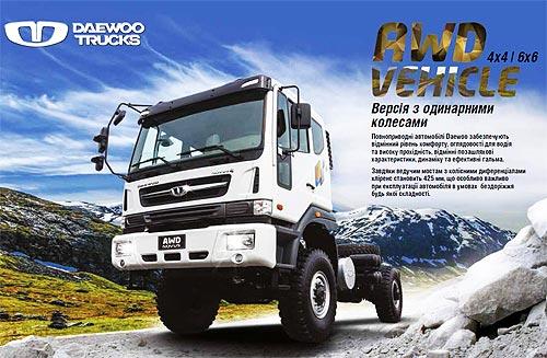 Для Украинской армии предложили армейские полноприводные грузовики Daewoo