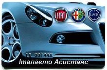 Для покупателей Fiat, Alfa Romeo, Lancia действует программа сервисной помощи Италавто Ассистанс - Alfa Romeo