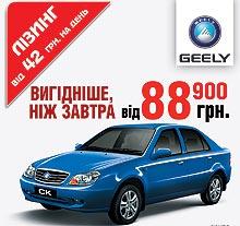 Авто в лизинг в «АИС» доступно от 42 грн. в день