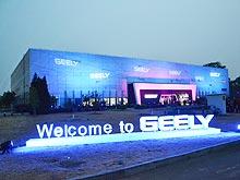 Geely представила новый кроссовер - Geely