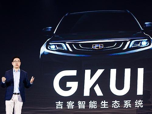 Geely начинает производство автомобилей с интеллектуальной экосистемой - Geely