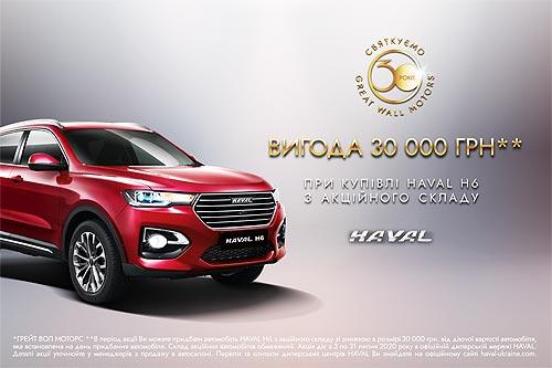 По случаю 30-летия Great Wall Motors действует праздничная выгода -30 000 грн. - Great Wall
