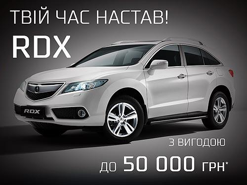 Твое время настало: Acura RDX доступен с выгодой до 50 тыс. грн. - Acura