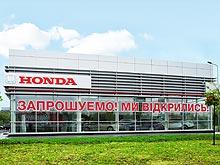 В Киеве открылся новый концептуальный автосалон Honda