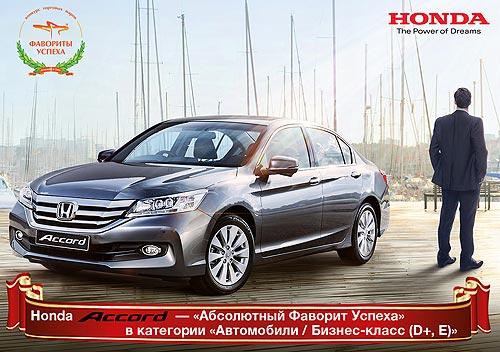 В Украине Honda получила звание «Абсолютный Фаворит Успеха» - Honda