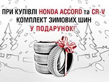 Покупатели Honda Accord или Honda CR-V получают зимние шины и камеру заднего вида в подарок