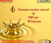 Владельцы Honda и Acura могут заменить масло за 108 грн.