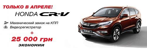 Покупатели Honda CR-V экономят 25 тыс. грн. и получают безопасность в подарок - Honda