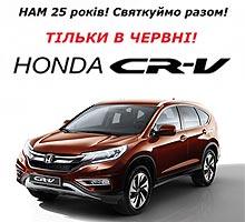 Покупатели Honda CR-V в июне получают еще больше подарков - Honda