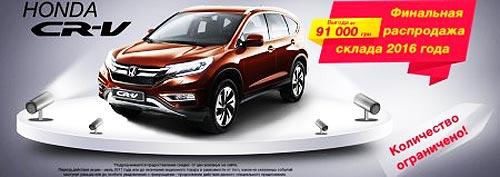 В Украине проходит финальная распродажа Honda CR-V 2016 года выпуска - Honda