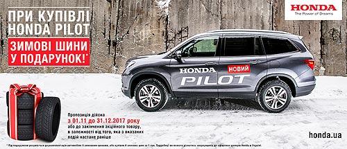 Покупатели Honda Pilot получают комплект зимних шин в подарок - Honda