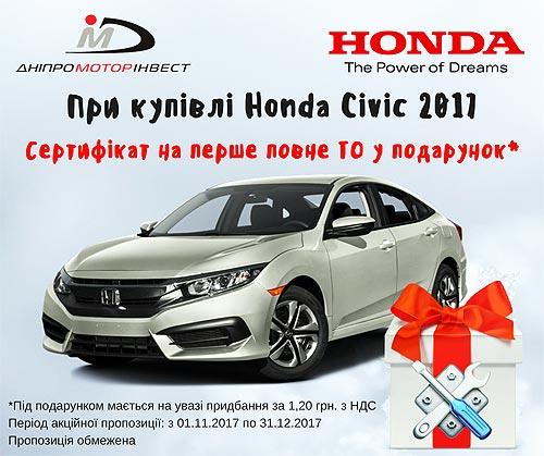 Покупатели Honda Civic 2017 получают ТО в подарок - Honda