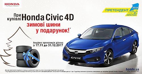 Покупатели Honda CIVIC 4D получают комплект зимних шин - Honda