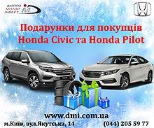 Каждый покупатель Honda Civic и Honda Pilot получает комплект зимней резины