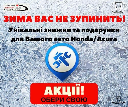 Для владельцев Honda и Acura действует сразу 3 выгодных предложения
