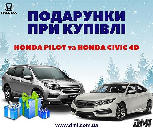 Покупатели Honda Pilot и Honda Civic получают комплект зимней резины - Honda