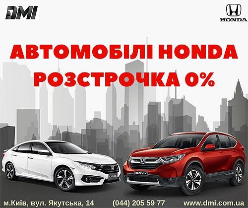 Автомобили Honda можно купить в рассрочку - Honda
