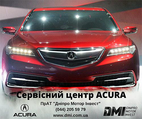 В Киеве появился еще один центр по обслуживанию автомобилей Acura