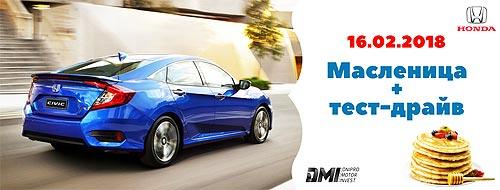 Дилер Honda приглашает на Масленицу+тест-драйв новых моделей - Honda