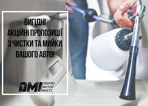 В «Днипро Мотор Инвест» доступна выгодная мойка и химчистка авто