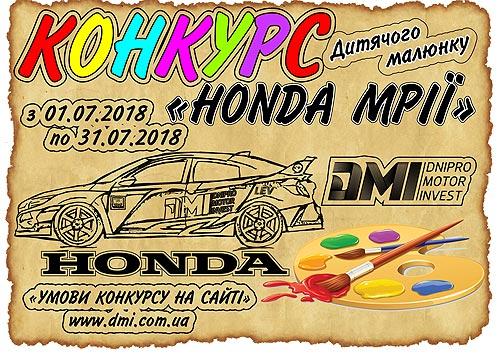 В Украине проходит конкурс детского рисунка «Honda мечты»