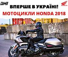 В Украине стартовали продажи мотоциклов Honda 2018 года