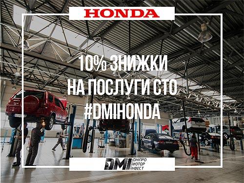 На сервисе Honda можно дополнительно сэкономить 10%