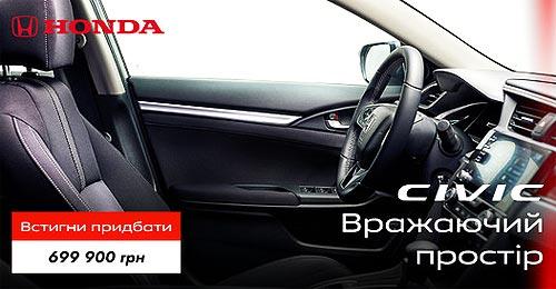 На Honda CIVIC 4D действует специальное ценовое предложение - Honda