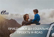 «Хюндай Мотор Украина» собрала 135 000 гривен на обучение детей-сирот