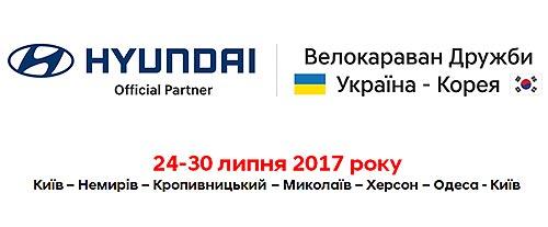 Hyundai в Украине выступил партнером «Велокаравана Дружбы Украина – Корея» - Hyundai