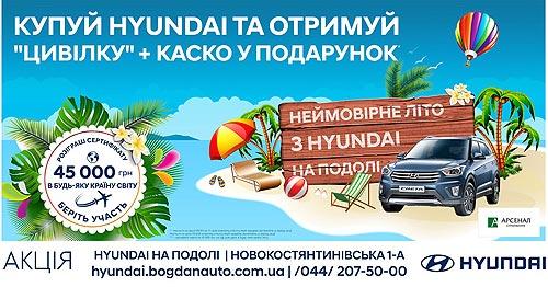 В августе клиенты HYUNDAI на Подоле получают тройную выгоду - HYUNDAI