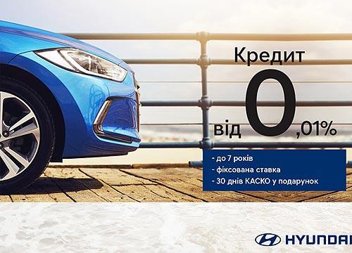 В Украине стартовала программа выгодного кредитования Hyundai Finance - Hyundai