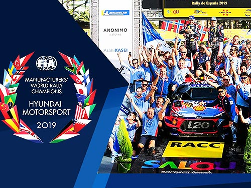 Hyundai Motorsport выиграла первый в своей истории Кубок производителей WRC
