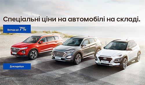 На модельный ряд Hyundai 2019-2020 годов выпуска действуют выгодные цены
