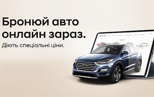 В апреле автомобили Hyundai можно выгодно купить и заказать онлайн