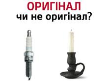 Kia в Украине снижает цены на оригинальные запчасти для ТО и аксессуары