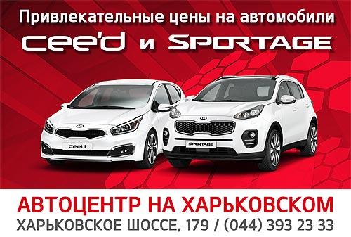 В «Автоцентре на Харьковском» действует выгодное ценовое предложение на KIA