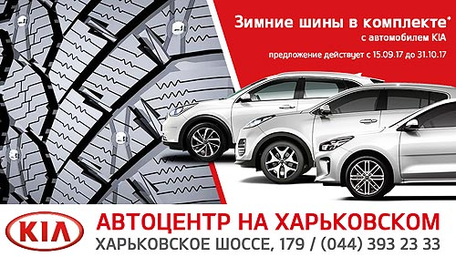 Покупатели Kia могут получить зимние шины в комплекте с автомобилем - Kia