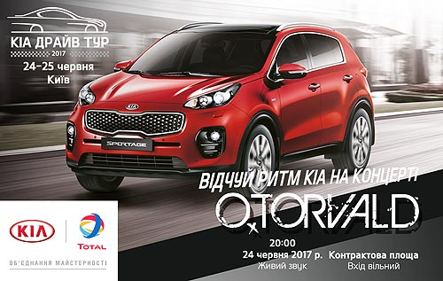 Kia Драйв Тур 2017 на выходных пройдет в Киеве - Kia