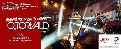 На выходных Kia Драйв Тур 2017 пройдет в Харькове - Kia