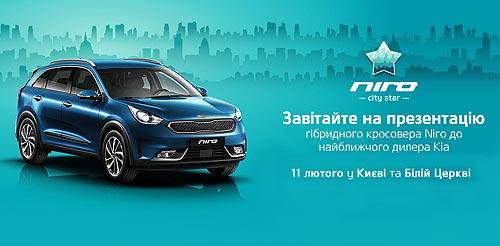 В Украине пройдет презентация гибридного кроссовера Kia Niro для всех поклонников - Kia