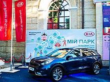 Бренд Kia презентовал в Украине уникальный проект «Мой Парк»