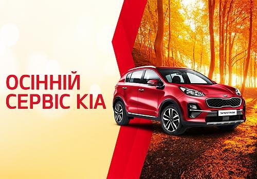 «Осенний сервис» Kia доступен на выгодных условиях