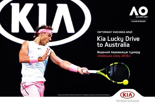 Kia поддерживает теннис в Украине