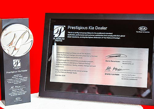Ведущие дилеры Kia получили награды от Kia Motors Corporation