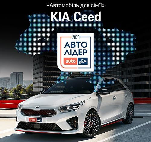 Kia CEED назвали лучшим семейным автомобилем в Украине